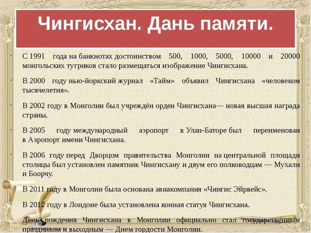 С1991 годанабанкнотахдостоинством 500, 1000, 5000, 10000 и 20000 монгольс...