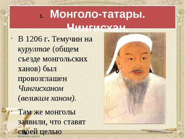 Монголо-татары. Чингисхан. В 1206 г. Темучин на курултае (общем съезде монгол...