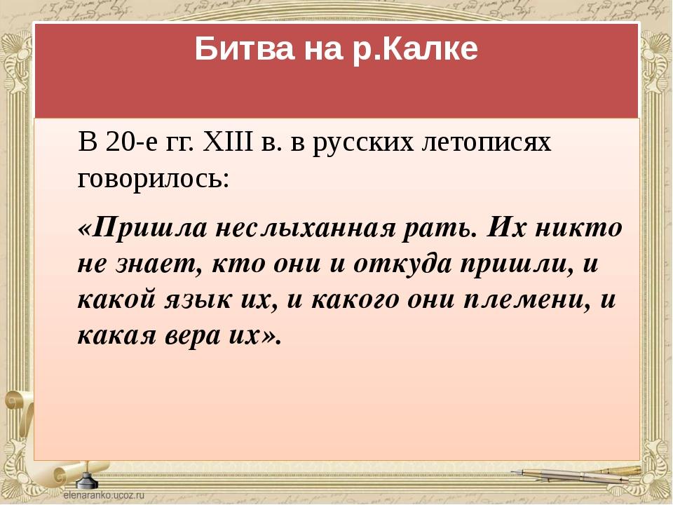 Битва на р.Калке В 20-е гг. XIII в. в русских летописях говорилось: «Пришла...