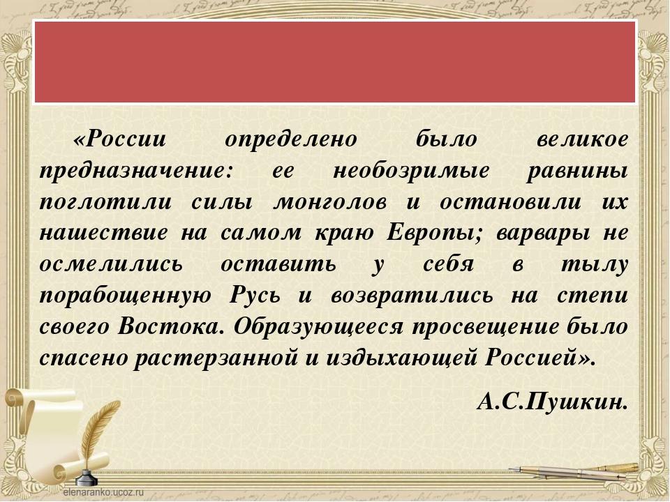 «России определено было великое предназначение: ее необозримые равнины погл...