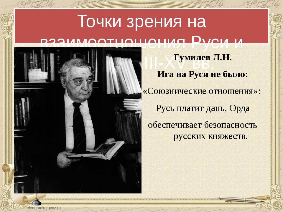 Точки зрения на взаимоотношения Руси и Орды в XIII-XV вв. Гумилев Л.Н. Ига на...