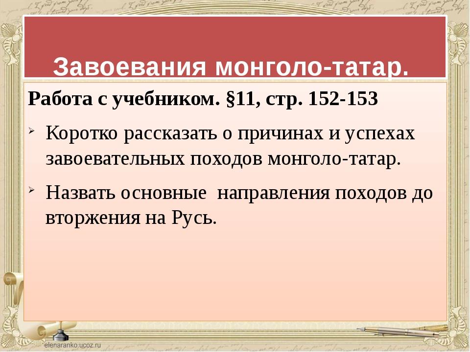 Завоевания монголо-татар. Работа с учебником. §11, стр. 152-153 Коротко расс...