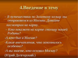 4.Введение в тему – В путешествии по Золотому кольцу мы отправляемся из Москв
