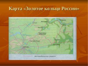 Карта «Золотое кольцо России»