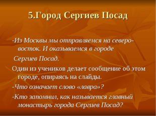 5.Город Сергиев Посад -Из Москвы мы отправляемся на северо-восток. И оказывае