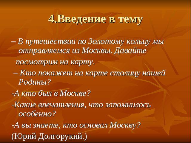4.Введение в тему – В путешествии по Золотому кольцу мы отправляемся из Москв...