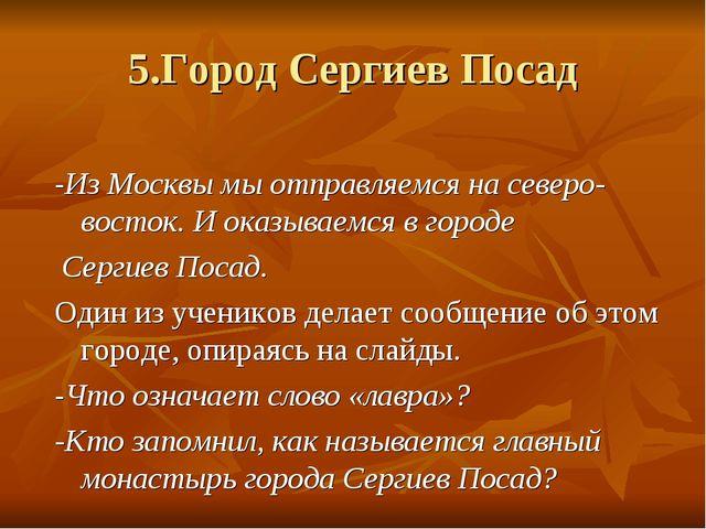 5.Город Сергиев Посад -Из Москвы мы отправляемся на северо-восток. И оказывае...