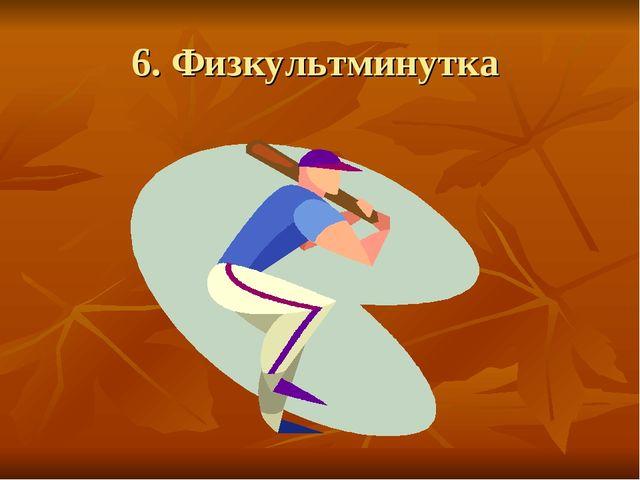 6. Физкультминутка