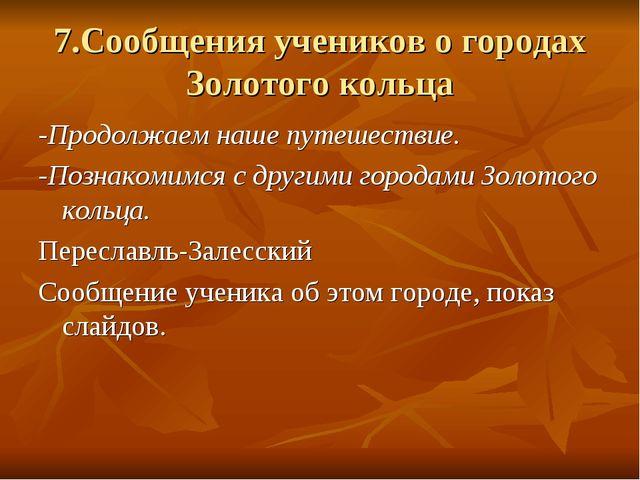 7.Сообщения учеников о городах Золотого кольца -Продолжаем наше путешествие....