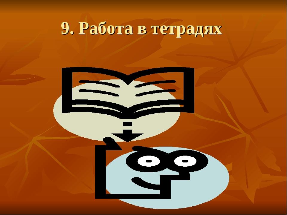 9. Работа в тетрадях