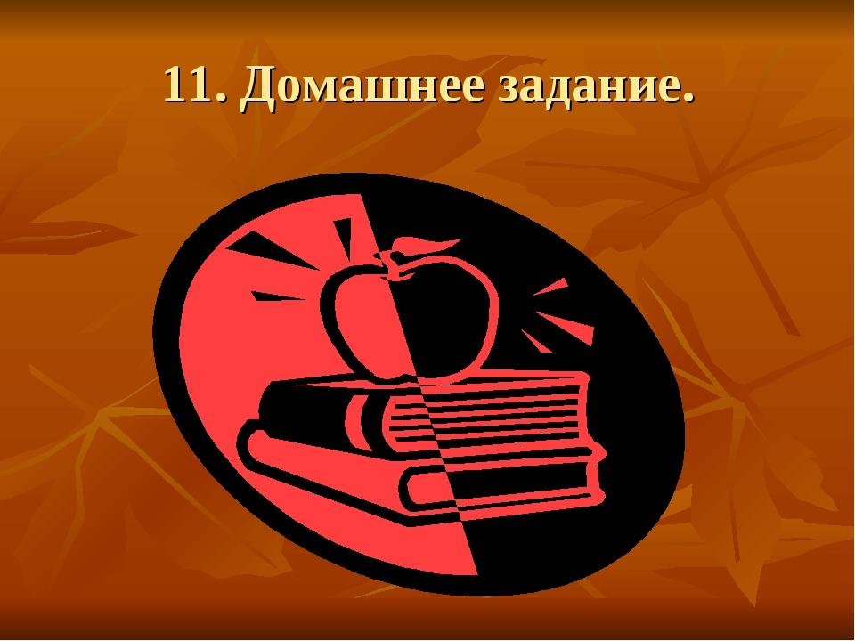 11. Домашнее задание.