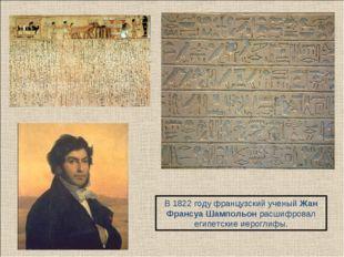 В 1822 году французский ученый Жан Франсуа Шампольон расшифровал египетские и