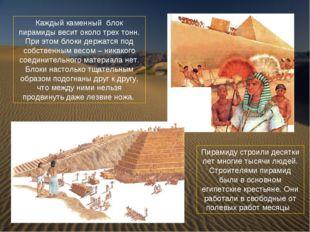 Каждый каменный блок пирамиды весит около трех тонн. При этом блоки держатся