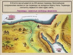 В Египте насчитывается ок.200 разных пирамид. Величайшими сооружениями являю