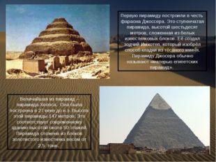 Первую пирамиду построили в честь фараона Джоссера. Это ступенчатая пирамида,