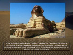 Покой великих пирамид охраняет сфинкс. Лежащий лев с человеческой головой, пр