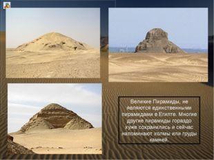 Великие Пирамиды, не являются единственными пирамидами в Египте. Многие други