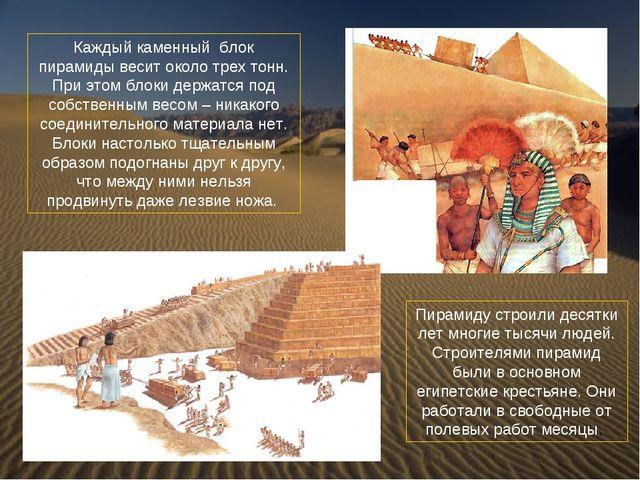 Каждый каменный блок пирамиды весит около трех тонн. При этом блоки держатся...