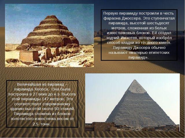 Первую пирамиду построили в честь фараона Джоссера. Это ступенчатая пирамида,...