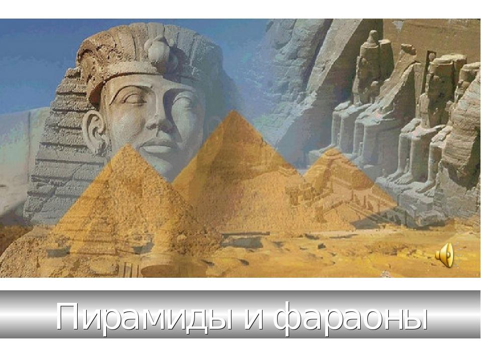 Пирамиды и фараоны