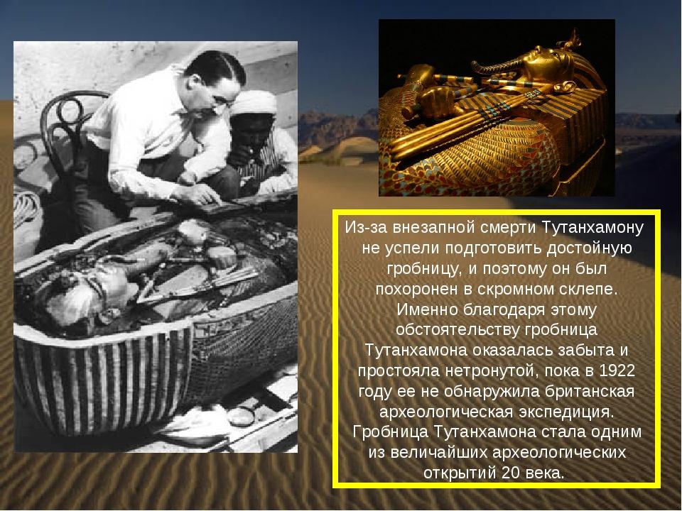 Из-за внезапной смерти Тутанхамону не успели подготовить достойную гробницу,...