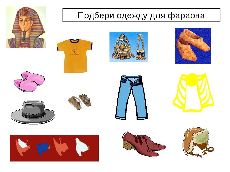 Подбери одежду для фараона