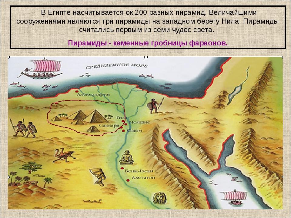 В Египте насчитывается ок.200 разных пирамид. Величайшими сооружениями являю...