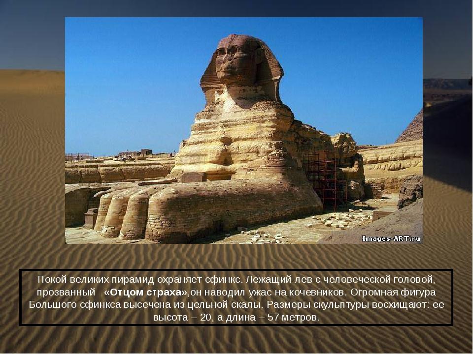 Покой великих пирамид охраняет сфинкс. Лежащий лев с человеческой головой, пр...