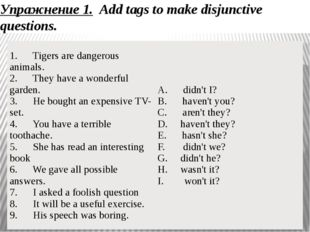 Упражнение 1.  Add tags to make disjunctive questions. 1.      Tigers are dan