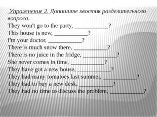 Упражнение 2.Допишите хвостик разделительного вопроса. They won't go to the