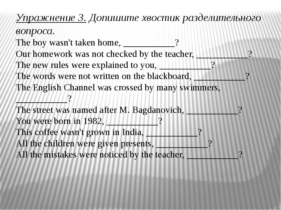 Упражнение 3.Допишите хвостик разделительного вопроса. The boy wasn't taken...
