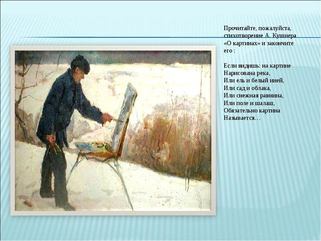 Прочитайте, пожалуйста, стихотворение А. Кушнера «О картинах» и закончите ег...