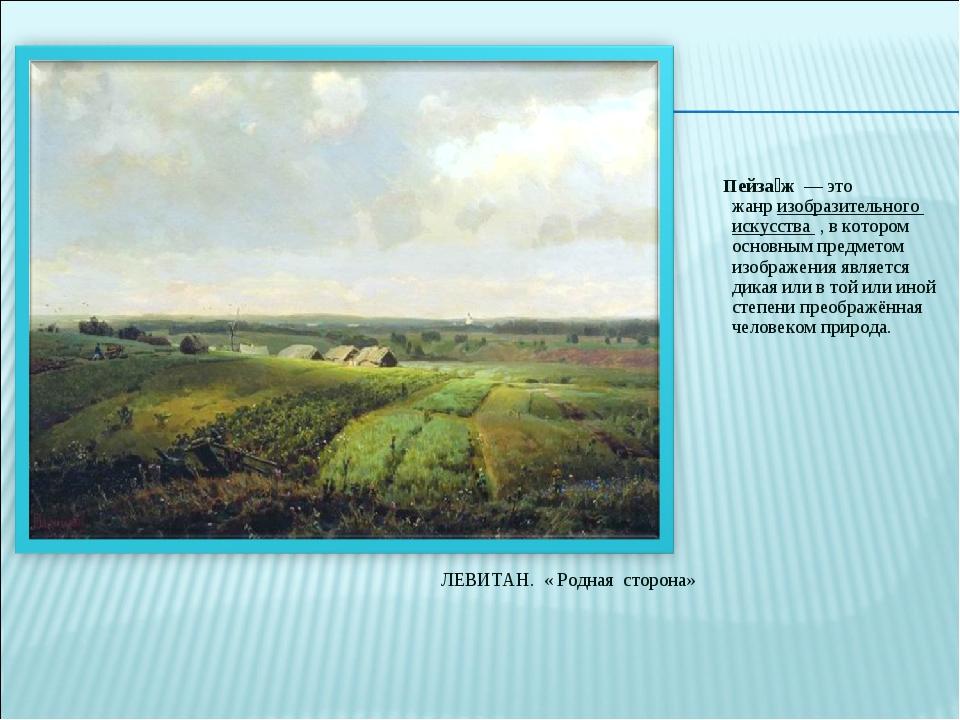 Пейза́ж— это жанризобразительного искусства , в котором основным предмет...