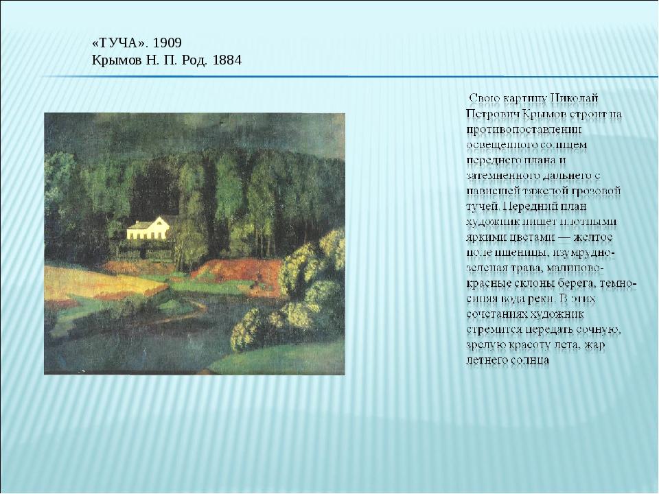 «ТУЧА». 1909 Крымов Н. П. Род. 1884