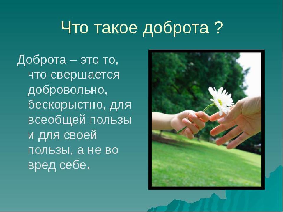 ПРЕЗЕНТАЦИЯ НА ТЕМУ О ДОБРОТЕ УЧАЩИХСЯ 7-8 КЛАСС СКАЧАТЬ БЕСПЛАТНО