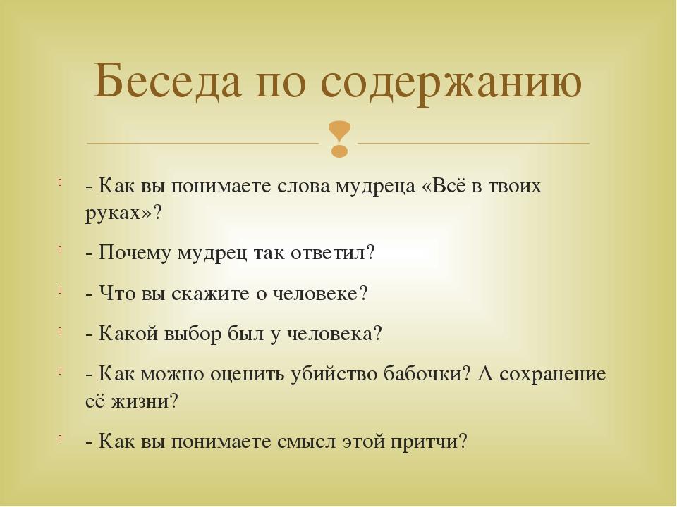 - Как вы понимаете слова мудреца «Всё в твоих руках»? - Почему мудрец так отв...