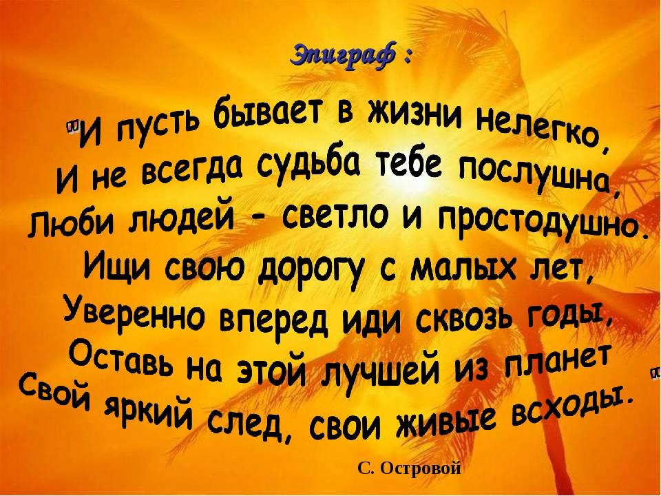 Эпиграф : С. Островой