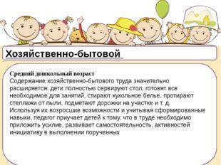 Хозяйственно-бытовой Средний дошкольный возраст Содержание хозяйственно-быто