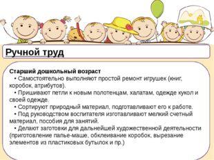 Ручной труд Старший дошкольный возраст •Самостоятельно выполняют простой
