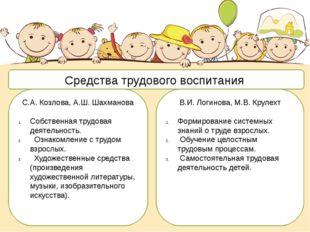 Средства трудового воспитания С.А. Козлова, А.Ш. Шахманова Собственная трудов