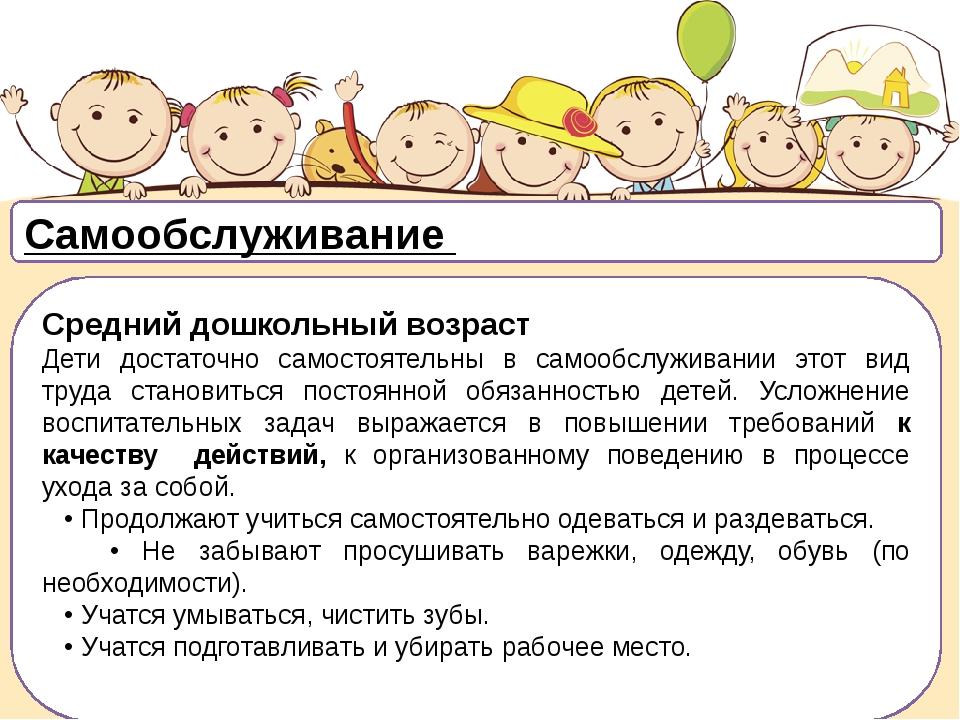 Самообслуживание Средний дошкольный возраст Дети достаточно самостоятельны в...