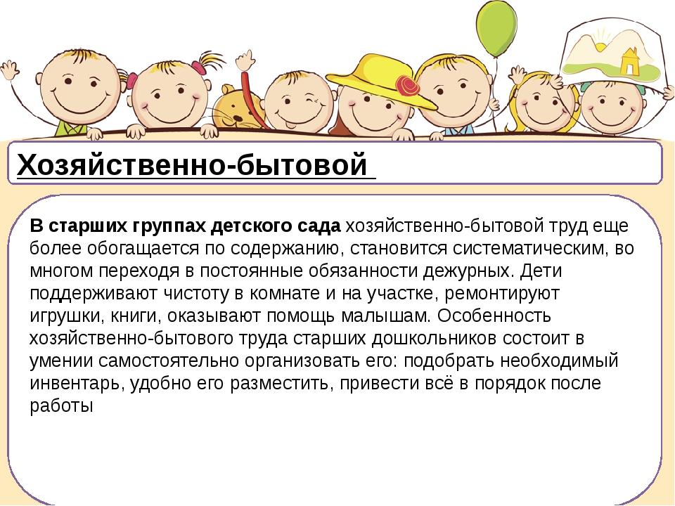 Хозяйственно-бытовой В старших группах детского сада хозяйственно-бытовой тр...