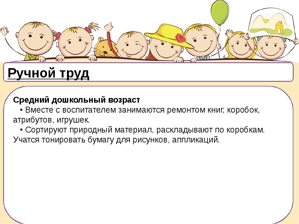 Ручной труд Средний дошкольный возраст •Вместе с воспитателем занимаются...