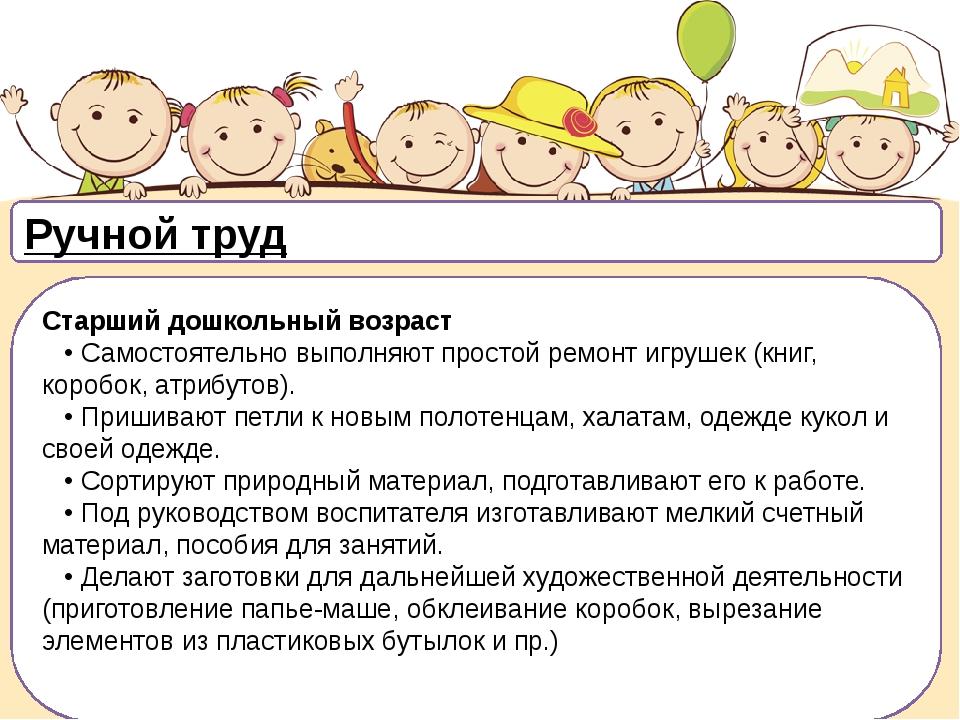 Ручной труд Старший дошкольный возраст •Самостоятельно выполняют простой...