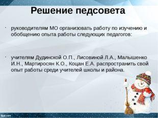 Решение педсовета руководителям МО организовать работу по изучению и обобщени