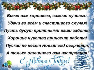 Всего вам хорошего, самого лучшего, Удачи во всём и счастливого случая! Пусть