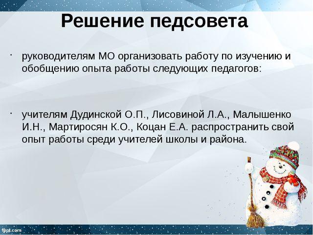 Решение педсовета руководителям МО организовать работу по изучению и обобщени...