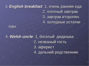 3. English breakfast: 1. очень ранняя еда 2. плотный завтрак 3. завтрак второ