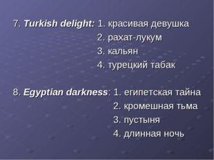 7. Turkish delight: 1. красивая девушка 2. рахат-лукум 3. кальян 4. турецкий