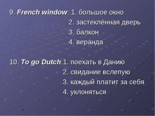 9. French window: 1. большое окно 2. застеклённая дверь 3. балкон 4. веранда